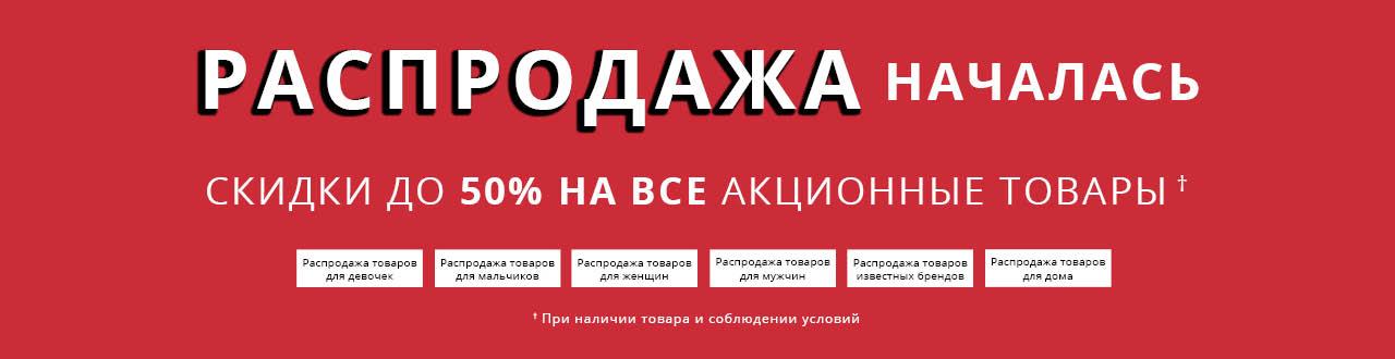 Распродажа УЖЕ НАЧАЛАСЬ_Скидки до 50_HP баннер_русский